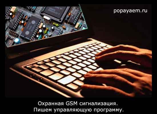 Signalizatciia-pishem-programmu