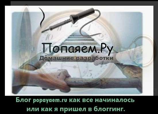 popayaem-ru-kak-ya-prishel-v-blogging