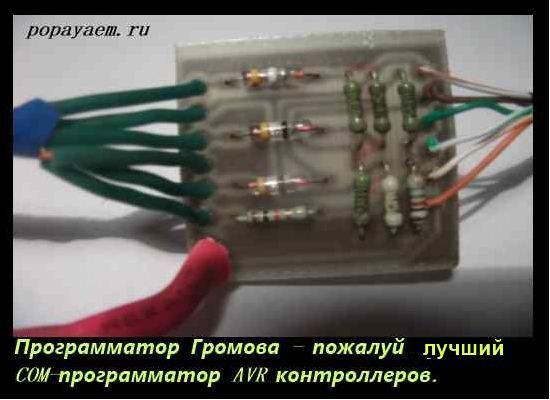 Программатор своими руками громова