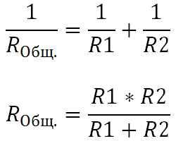 Формула для параллельного расположения резисторов