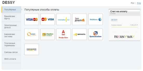 Платежная система