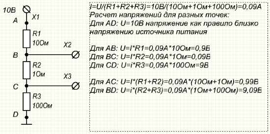 Расчет для резисторов