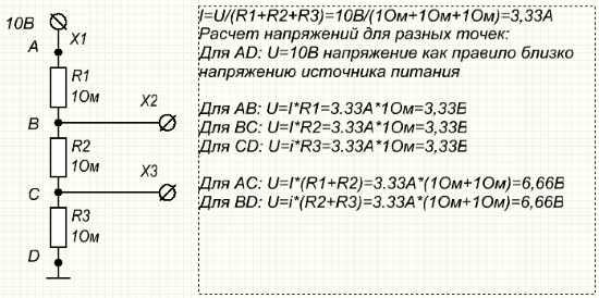 Расчет резисторов