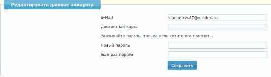 регистрационные данные аккаунта малая