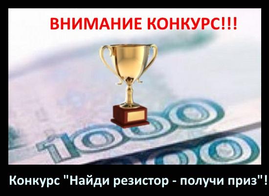 Конкурс на блоге popayaem.ru