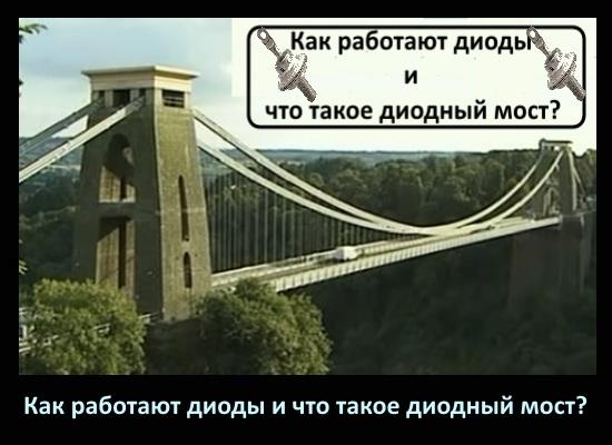 Диоды, диодный мост