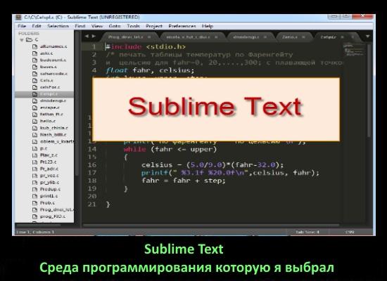 Sublime Text - sreda programmirovaniia kotoruiu ia vy`bral
