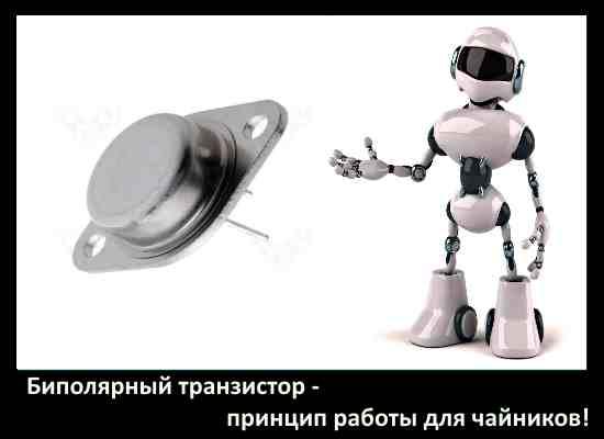 Биполярный транзистор - принцип работы для чайников
