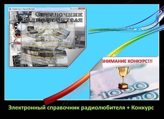 фото электронный справочник радиолюбителя и конкурс