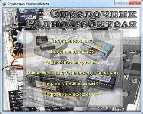 справочник радиолюбителя - главное окно