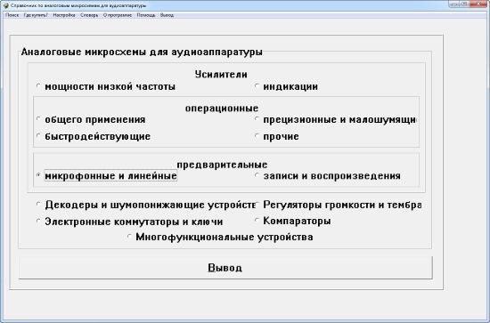 Аналоговые микросхемы раздел справочника