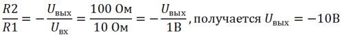 формула для инвертирующего усилителя