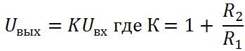 Формула неинвертирующего усилителя