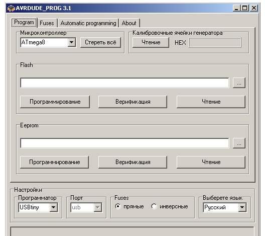 AVRDude – программа для usbasp
