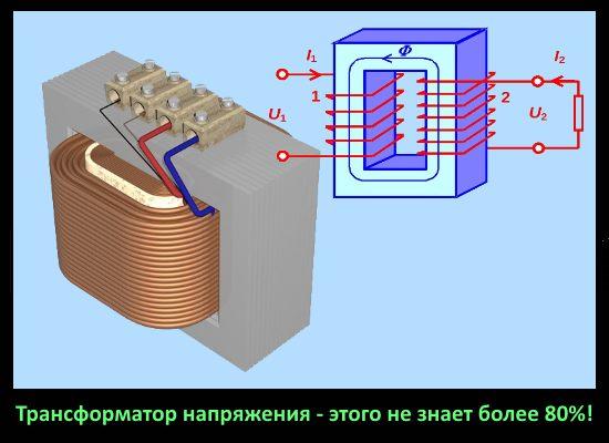Трансформатор напряжения