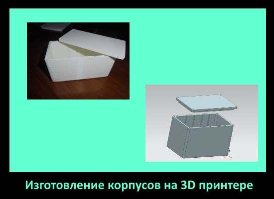 Изготовление корпусов на 3D принтере