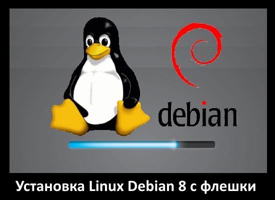Установка линукс дебиан с флешки
