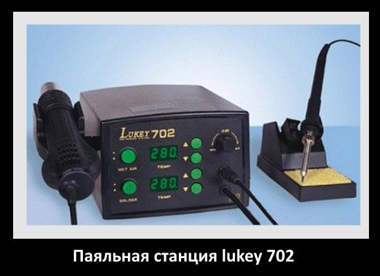 Паяльная станция Лукей 702
