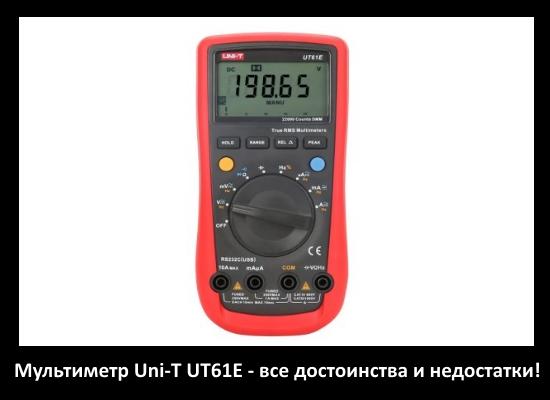 Мультиметр Uni-T UT61E - все достоинства и недостатки!