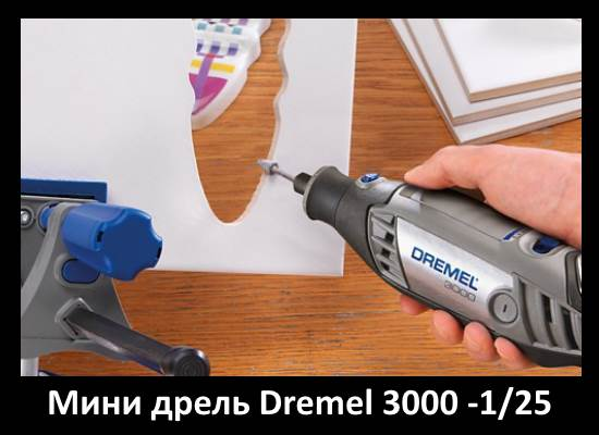 Mini drel` Dremel 3000