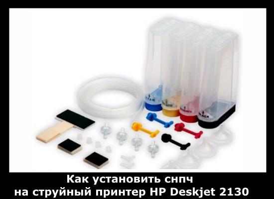 Как установить снпч на струйный принтер HP Deskjet 2130