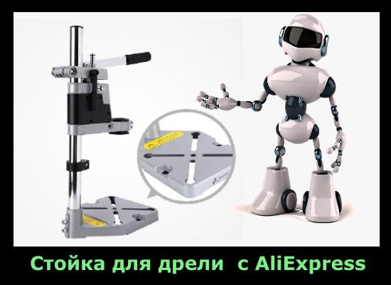 Стойка для дрели DRILL STAND BD-QLM-8011 c AliExpress