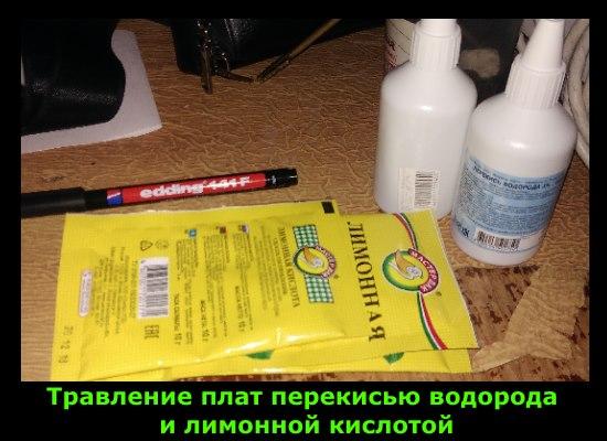 Травление плат перекисью водорода и лимонной кислотой