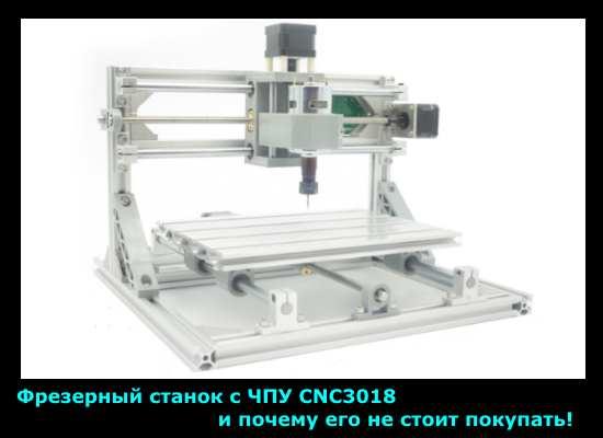 Фрезерный станок с ЧПУ CNC3018 и почему его не стоит покупать!