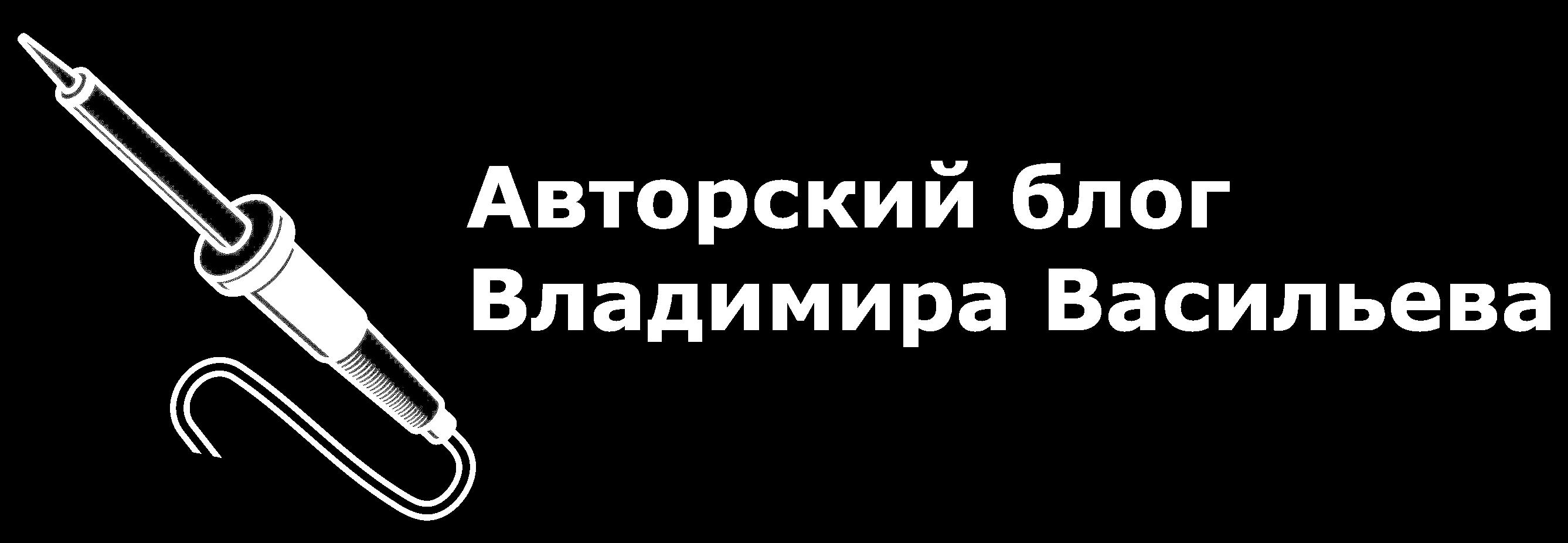 Попаяем.Ру | Авторский блог Владимира Васильева